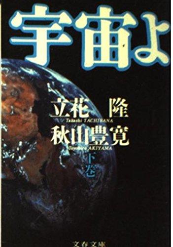 宇宙よ (下) (文春文庫)