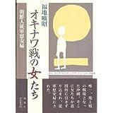 オキナワ戦の女たち―朝鮮人従軍慰安婦 (南島叢書 (64))
