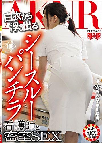 白衣から浮き出るシースルーパンチラ看護師と密室SEX [DVD]