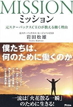 [岩田 松雄]のミッション 元スターバックスCEOが教える働く理由
