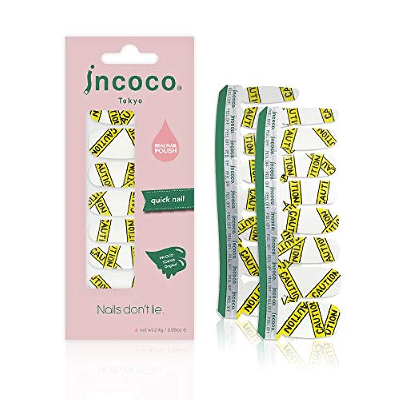 多様な値下げ可能性インココ トーキョー 「コーション」 (Caution)