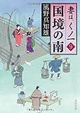 国境の南 妻は、くノ一 9 (角川文庫)