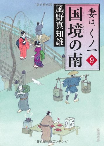 国境の南 妻は、くノ一 9 (角川文庫)の詳細を見る