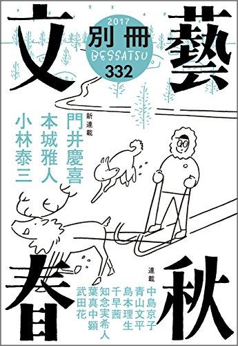 [画像:別冊文藝春秋 電子版16号 (文春e-book)]