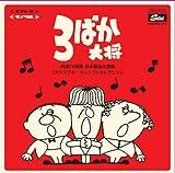 3ばか大将~外国TV映画 日本語版主題歌<オリジナル・サントラ>コレクション - ARRAY(0xdf37710)