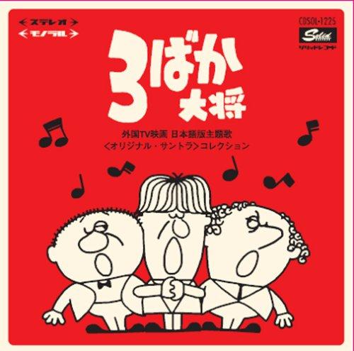 3ばか大将~外国TV映画 日本語版主題歌<オリジナル・サントラ>コレクション - ARRAY(0x12055e70)