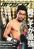 ボクシングマガジン 2012年 09月号 [雑誌]