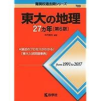 東大の地理27カ年[第6版] (難関校過去問シリーズ)