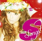 S songs〜恋のコトバ〜