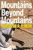 国境を越えた医師―Mountains Beyond Mountains (小プロブックス) 画像