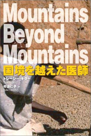 国境を越えた医師―Mountains Beyond Mountains (小プロブックス)の詳細を見る