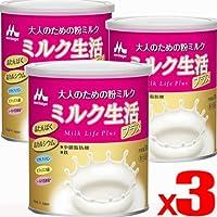 【3缶】大人のための粉ミルク ミルク生活プラス 300gx3缶(4902720133135-3)