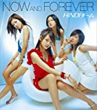 NOW AND FOREVER(DVD付)