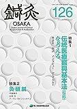 鍼灸OSAKA126号 伝統医療振興基本法(仮称)を考える