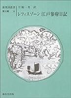 レフィスゾーン 江戸参府日記 (新異国叢書)