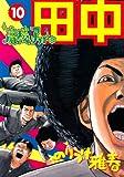 高校アフロ田中 10 (ビッグコミックス)