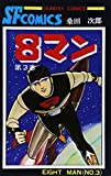 8マン (第3巻) (Sunday comics)