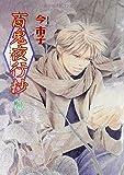 百鬼夜行抄 10 (眠れぬ夜の奇妙な話コミックス)