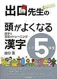 出口先生の頭がよくなる漢字小学5年生 (出口先生の頭がよくなる漢字シリーズ)