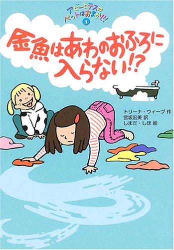 アビーとテスのペットはおまかせ!〈1〉金魚はあわのおふろに入らない!? (ポップコーン・ブックス)の詳細を見る