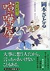 喧嘩屋 取次屋栄三16 (祥伝社文庫)