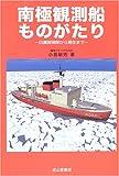 南極観測船ものがたり—白瀬探検隊から現在まで