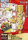 素材一番 年賀状デザイン集 2005 筆ぐるめ編