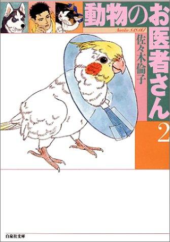 動物のお医者さん (第2巻) (白泉社文庫)の詳細を見る