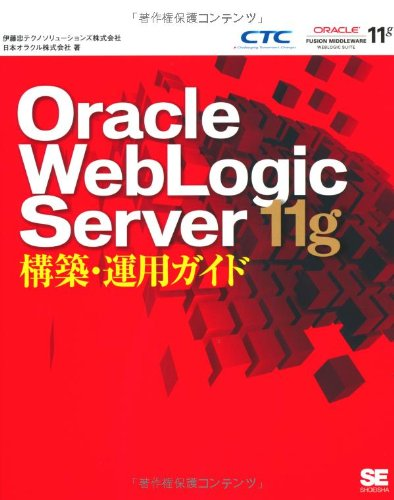 Oracle WebLogic Server 11g構築・運用ガイドの詳細を見る