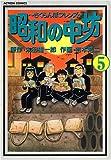 昭和の中坊 (5) (アクションコミックス)