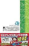 ONE PIECE 94 (ジャンプコミックス) 画像