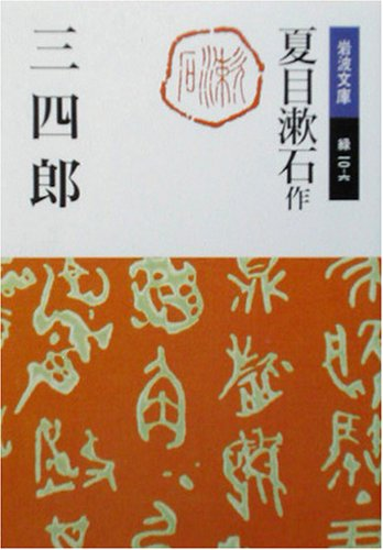 三四郎 (岩波文庫)の詳細を見る