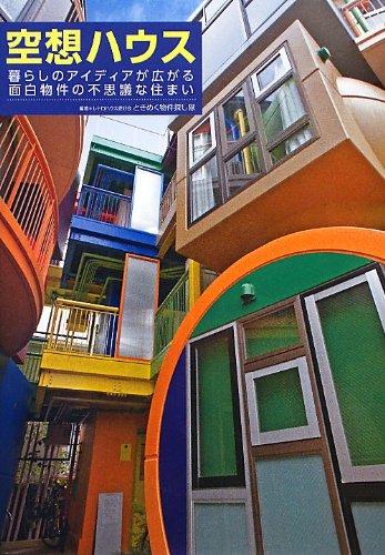 空想ハウス 暮らしのアイデアが広がる面白物件の不思議な住まい