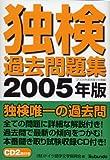 独検過去問題集〈2005年版〉