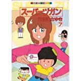 スーパーヅガン 7 (近代麻雀コミックス)