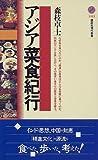 アジア菜食紀行 (講談社現代新書)