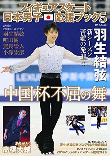 フィギュアスケート日本男子応援ブック5 (DIA COLLECTION)の詳細を見る