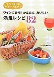 ワインに合う!かんたんおいしい満足レシピ82