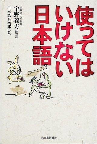 使ってはいけない日本語の詳細を見る