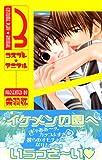コスプレ☆アニマル(3) (KC デザート)