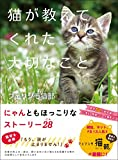 猫が教えてくれた大切なこと 心温まる物語シリーズ