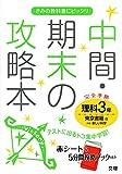 中間・期末の攻略本 東京書籍版 新編 新しい科学 3年