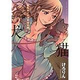 猫なカノジョと犬の僕 (ヤングキングコミックス)