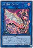 遊戯王/第10期/07弾/SAST-JP052 守護竜ピスティ【スーパーレア】