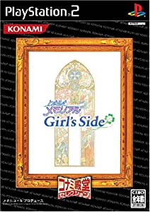 ときめきメモリアル Girl's Side (コナミ殿堂セレクション)