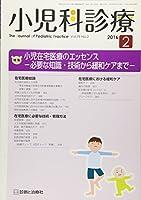 小児科診療 2016年 02 月号 [雑誌]