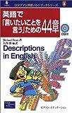 英語で「言いたいことを言う」ための44章 (ロングマン英語ハンドブックシリーズ)