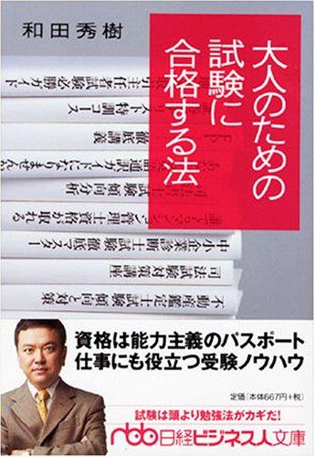 大人のための試験に合格する法 (日経ビジネス人文庫)