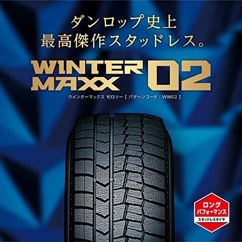 スタッドレスタイヤ 195/45R17 81Q ダンロップ ウインターマックス02 WM02 WINTER MAXX 02 WM02