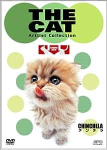 THE CAT ~チンチラ~ [DVD]